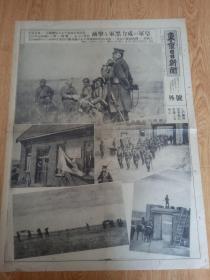 1931年10月21日【东京日日新闻 号外】一张:《大兴战线画报(后衣拉巴附近)》,齐齐哈尔战况第三报,齐齐哈尔占据后南京政府的抗议等