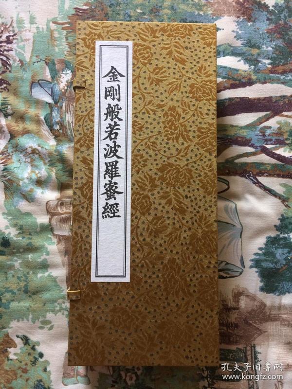 木板刷印 朱墨套色 《元刊金刚般若波罗蜜经》 (国图镇馆之宝影印版)可议价