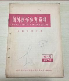 《国外医学参考资料》- 1978年第一期 创刊号 中医研究院情报资料室