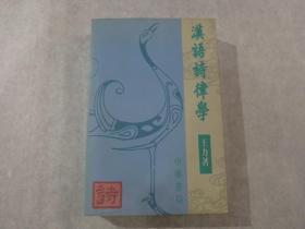《汉语诗律学》  品相见书影
