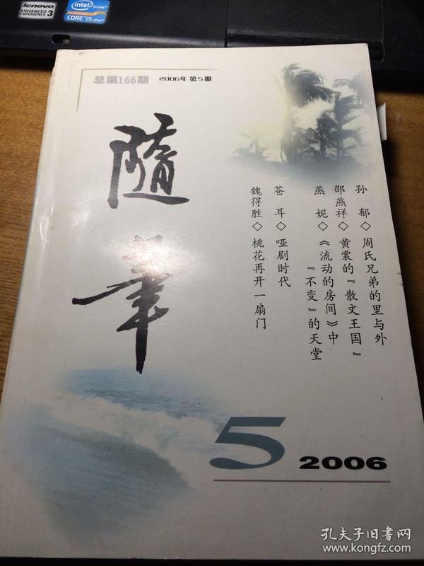 随笔 2006.5