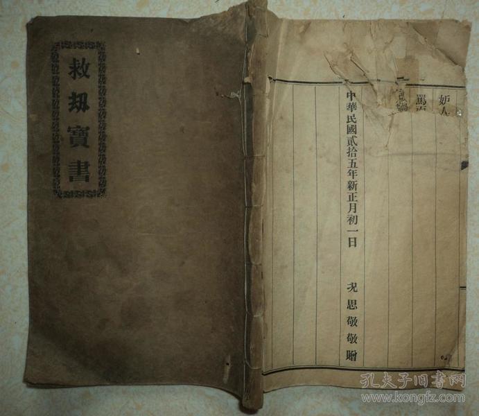 民国线装、宗教劝善宝书、【救刼宝书】、单行本全一册。