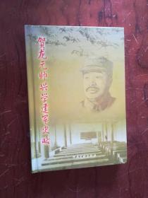 【贺龙元帅兴学建军史略  精装