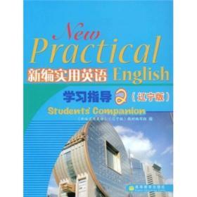 新编实用英语学习指导