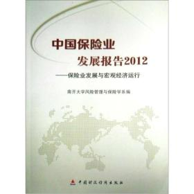 中国保险业发展报告2012:保险业发展与宏观经济运行