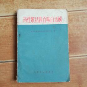药性歌括四百味白话解(北京中医学院中药方剂教研组编)
