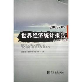 世界经济统计报告(2008年9月)