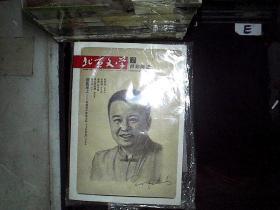北京文学 原创版 2018 7 未开封+副刊.