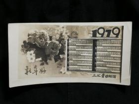 ●怀旧老照片:年历片《新年好》【1979年尺寸12X6公分】!
