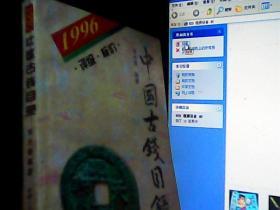 1996中国古钱目录