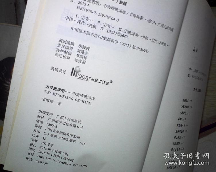 为梦想歌唱——韦海峰歌词选  签赠本