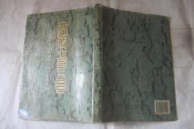 """罪恶的""""七三一""""""""一〇〇""""——侵华日军细菌部队档案史料选编"""