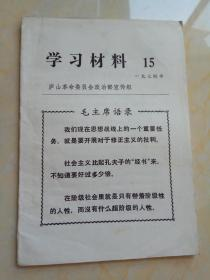 庐山文革书籍两本合售