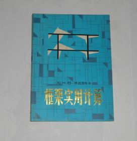 框架实用计算 1984年
