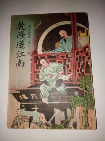 乾隆皇游江南(合订本)