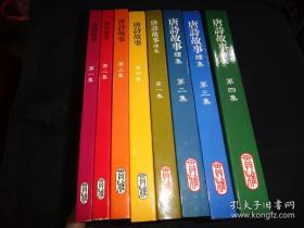 唐诗故事 1-4集,唐诗故事续集1-4集,8册合售