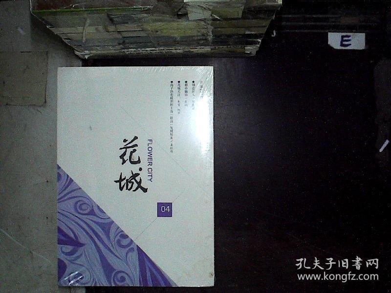 花城 文学双月刊(2017年第4期 总第227期)