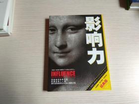 影响力(2012年印刷)