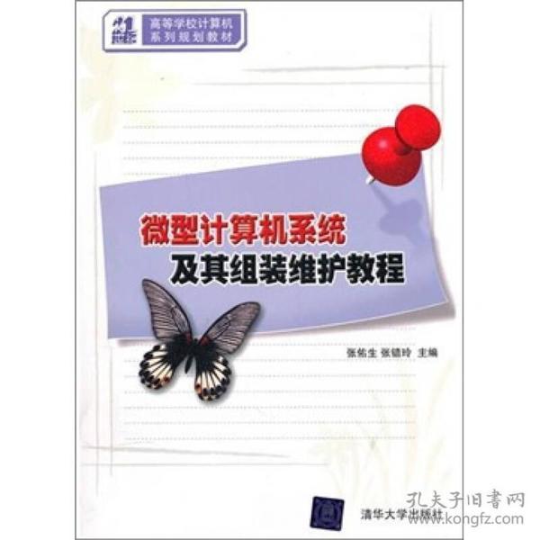 9787302240297微型计算机系统及其组装维护教程