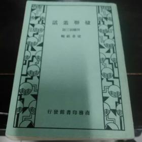 楹联丛话,附续话三话(民国1935年版)