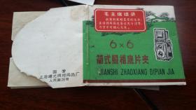 文革底片夹,彩色封面带毛主席语录
