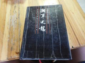 湘军史稿(精装)