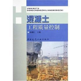 混凝土工程质量控制