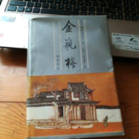 张竹坡批评第一奇书   全瓶梅下册(布面精装带书衣)