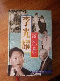 李光耀回忆录1965-2000(精装厚册)
