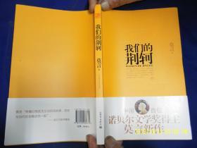 我们的荆轲  (莫言新作历史话剧剧本.带彩色剧照)  16开  2012年1版1印