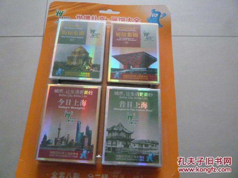 扑克收藏2010年上海世博会扑克一盒4副合售-包邮