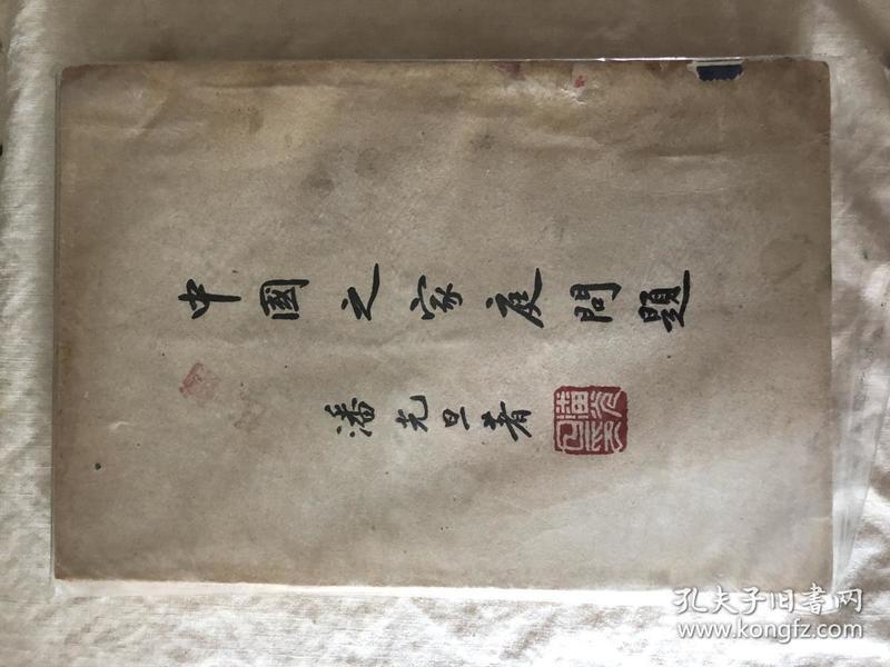 中国之家庭问题
