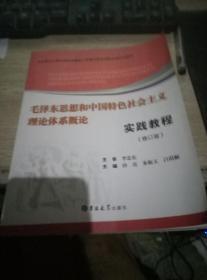 毛泽东思想和中国特色社会主义理论体系概论实践教程(修订版)9787560170220