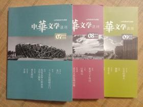 中华文学选刊(2018年7-9期)