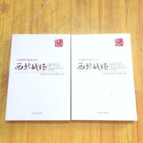 文史资料百部经典 :西北战场亲历记(上下册)