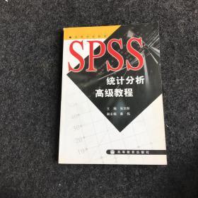 SPSS統計分析高級教程