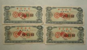 中国银行金融债券伍佰元四连号