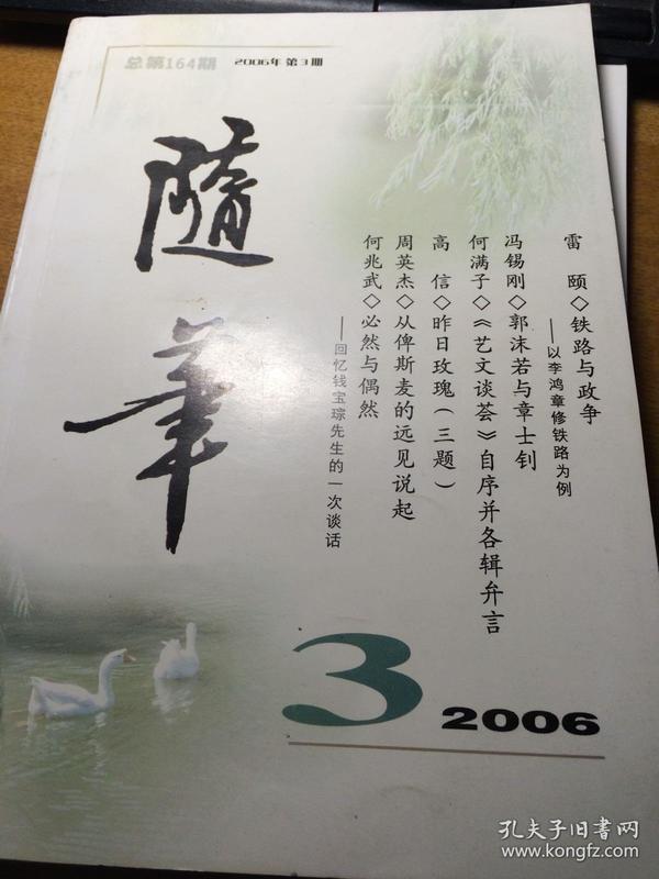 随笔 2006.3