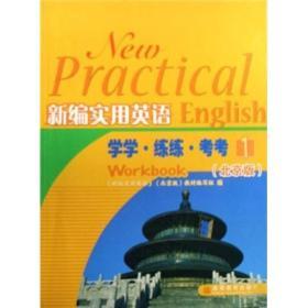新编实用英语学学·练练·考考:北京版[  1]