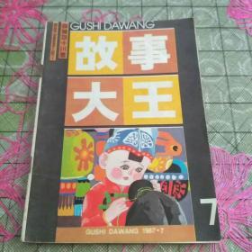 故事大王(1987/7):32开外观如图,后皮有皱,内无勾画私藏品如图,观图下单不争议。(A一7)