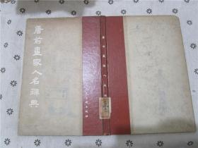 唐前画家人名辞典