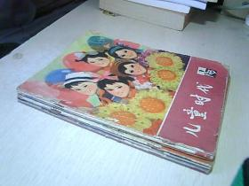 儿童时代 1979年1-7册      6本