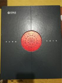 中国银行:世纪尊荣 长城卡集(硬精装,全新未拆封,全78张,价包快递)