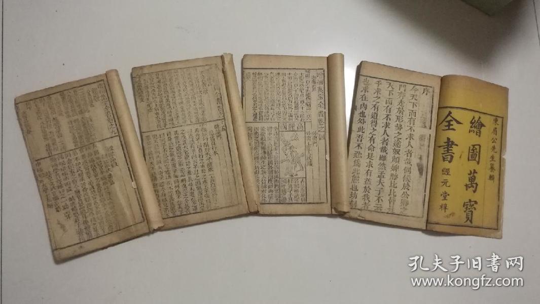 清嘉庆朝 经元堂 绘图万宝全书 四册二十卷全 图多 品相较好