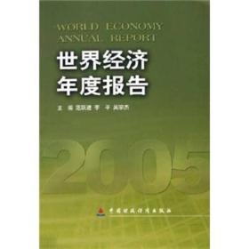 世界经济年度报告