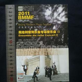 【2011北京现代音乐节奥地利音列乐集专场音乐会】      [柜12-4]