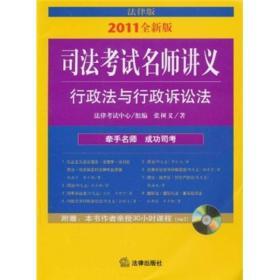 司法考试名师讲义:行政法与行政诉讼法(2011全新版)(法律版)