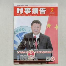 《时事报告》2018年第7期 总第355期(中共中央宣传部主管 全面围绕最新时事动态公务员考试及考研可备)
