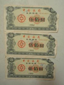 中国银行金融债券伍佰元三连号