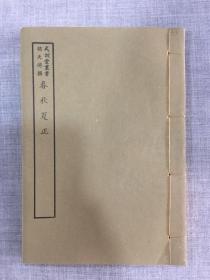 《春秋夏正》 艺文印书馆印行影印 未装订 不缺页